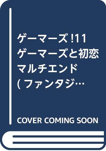 ゲーマーズ!11 ゲーマーズと初恋マルチエンド (ファンタジア文庫)