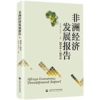 非洲经济发展报告(2014-2015)