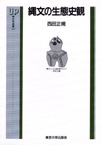 縄文の生態史観 (UP考古学選書)