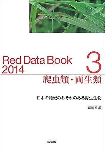 レッドデータブック2014 3 爬虫...