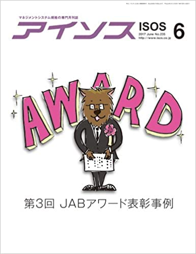 アイソス 235号(2017年6月号) 特集 第3回 JABアワード表彰事例