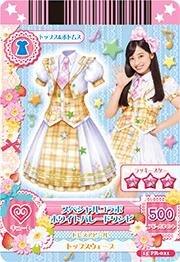 15 PR-021 : スペシャルコラボホワイトパレードワンピ/橋本環奈の商品画像