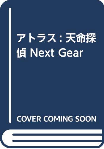 アトラス: 天命探偵 Next Gear