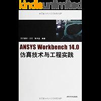 ANSYS Workbench14.0仿真技术与工程实践