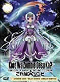 Kore wa Zombie Desu ka? (TV) : Complete Box Set (DVD)