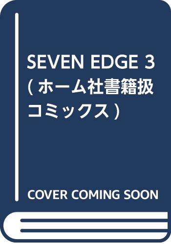 SEVEN EDGE 3 (ホーム社書籍扱コミックス)