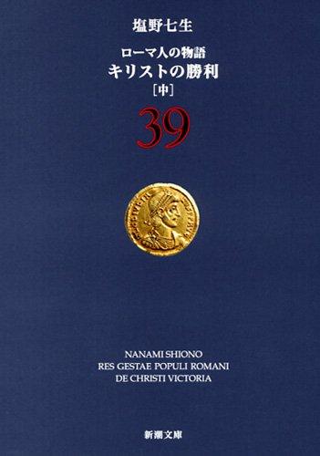 ローマ人の物語〈39〉キリストの勝利〈中〉 (新潮文庫)