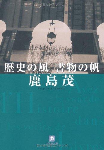 歴史の風 書物の帆 (小学館文庫)