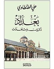 كتاب  بغداد (مشاهدات وذكريات ) للكاتب علي الطنطاوي