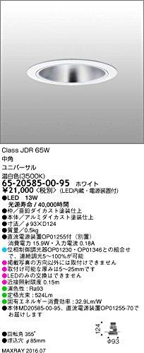 マックスレイ 照明器具 基礎照明 INFIT LEDユニバーサルダウンライト φ85 ストレートコーン 中角 JDR65Wクラス 温白色(3500K) 連続調光 65-20585-00-95 B077B3FCFX