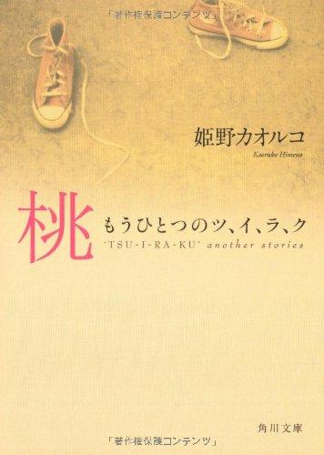 桃―もうひとつのツ、イ、ラ、ク (角川文庫)