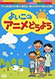 Kids - Yoiko No Anime Doyo [Japan DVD] TEBA-20023
