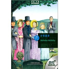 Master to return home (bookworm. Oxford English bilingual books) (U.S. painted on CD-ROM)