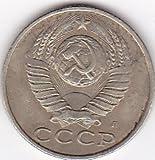 1991 Russia/Soviet Union - USSR/CCCP 15 Kopeks Coin