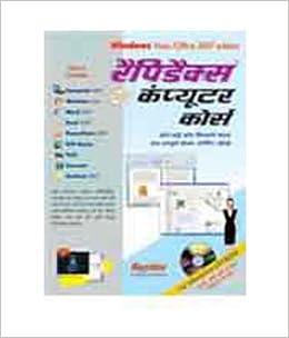 Rapidex Computer Course In Hindi Pdf