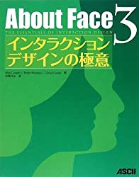 About Face 3 Interaction Design Secret