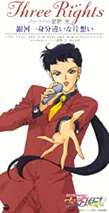 Sailor Moon: Seiya Kou / Sailor Star Fighter CD Single (CODC-1049)