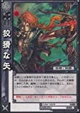 Cunning arrow cunning barn [common] 2-102-C Romance of the Three Kingdoms Wars TCG (trading card) Booster 2nd Recording Card