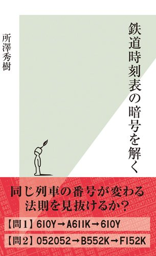 鉄道時刻表の暗号を解く (光文社新書)