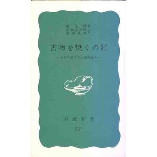 書物を焼くの記―日本占領下の上海知識人 (岩波新書 青版 (172))