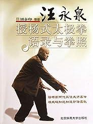 汪永泉授杨式太极拳语录及拳照 (Chinese Edition)