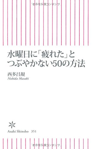 水曜日に「疲れた」とつぶやかない50の方法 (朝日新書)