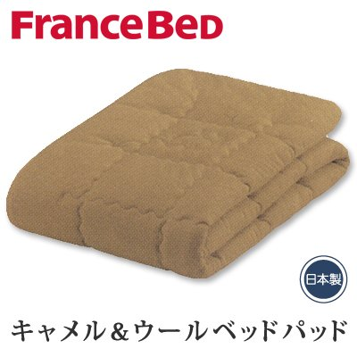 francebed 日本製 キャメル&ウールベッドパッド クイーン 170×195cm B01CS2RCNA
