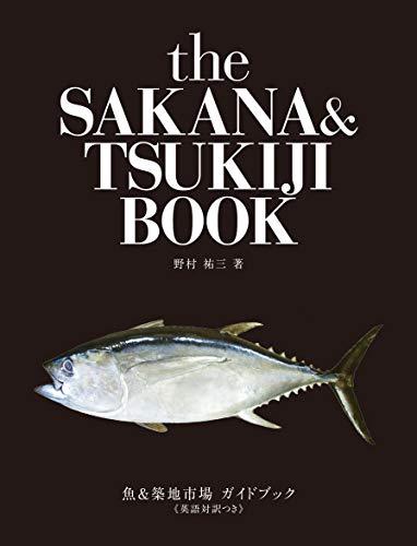 The Sakana & Tsukiji Book by Yuzo Nomura