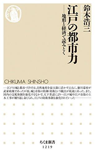 江戸の都市力: 地形と経済で読みとく ((ちくま新書 1219))