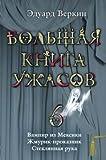 Bolshaya kniga uzhasov 6. Vampir iz Meksiki. Zhmurik-prokaznik. Steklyannaya ruka