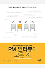 Cracking the PM Interview (2014) (Korea Edition) Paperback