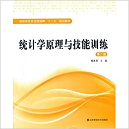 Statistical principles and skills training ( second edition )(Chinese Edition)