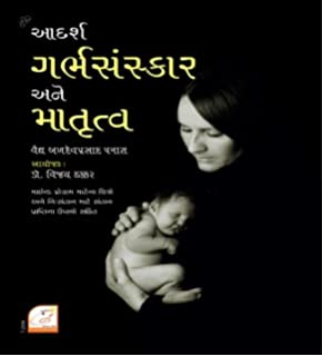 Book garbh pdf gujarati sanskar
