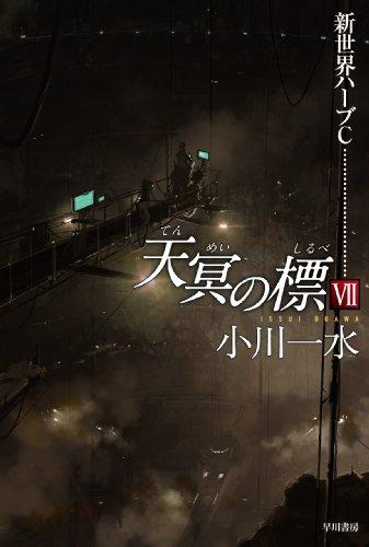 天冥の標VII 新世界ハーブC (ハヤカワ文庫JA)