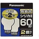 パナソニック 長寿命シリカ電球60形 【2個入】 LW100V54WL2K(NA)
