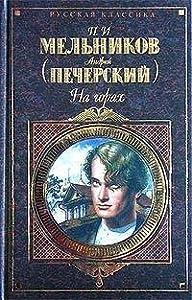 Hardcover Na gorakh [Russian] Book