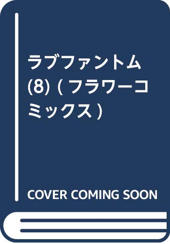 ラブファントム (8) (フラワーコミックスアルファ)