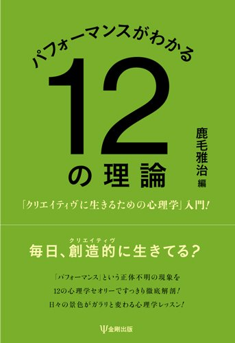 パフォーマンスがわかる12の理論―「クリエイティヴに生きるための心理学」入門!