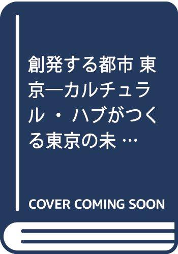 創発する都市 東京―カルチュラル・ハブがつくる東京の未来