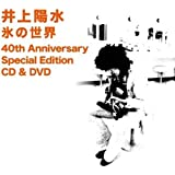 氷の世界-40th Anniversary Special Edition (DVD付)