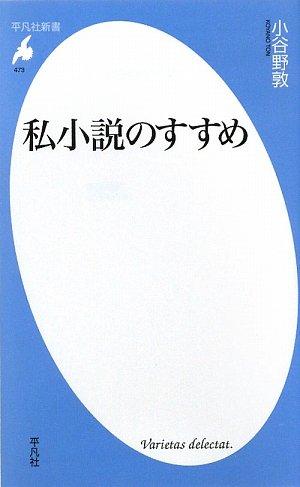私小説のすすめ (平凡社新書)