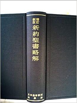 口語新約聖書略解 (1955年)   山...