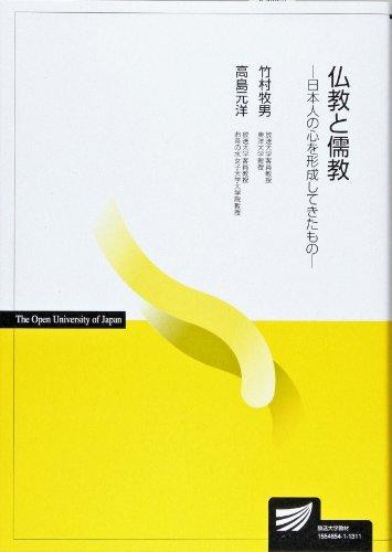 仏教と儒教―日本人の心を形成してきたもの (放送大学教材)
