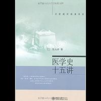 医学史十五讲 (名家通识讲座书系)