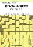 OMUPブックレットNo.16 街づくりと多世代交流 [共生ケアシリーズ1] (OMUPブックレット NO. 16 「共生ケア」シリーズ 1)
