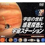 宇宙の世紀/惑星探査と宇宙ステーション Planetary Odyssey & the Space Station [DVD]