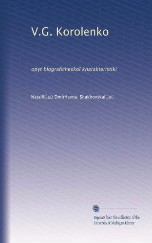 V.G. Korolenko: opyt biografichesko? kharakteristiki (Russian Edition)
