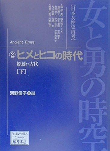 Download Onna to otoko no jikū : Nihon joseishi saikō. 2, Hime to hiko no jidai, : genshi kodai. 3 PDF