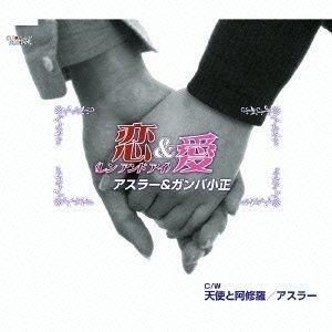 Asura.Ganbakomasa - Tenshi To Ashura / Ren&Ai [Japan CD] TJCH-15367 by Columbia Japan