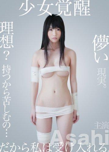 Asahi 少女覚醒 理想?持つから苦しむの…だから私は受け入れる。儚い現実。